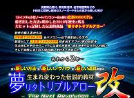 1夢リタトリプルアロー改〜The Next Revolution〜.png